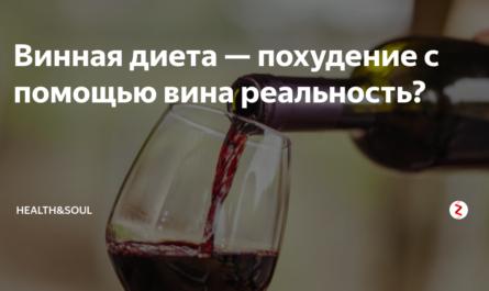 ПОХУДЕТЬ: с помощью вина